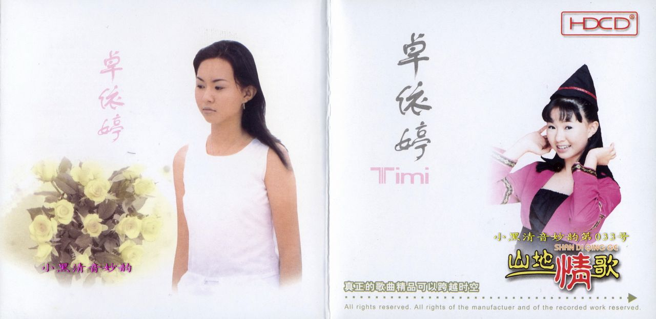 卓依婷:2002年《山地情歌》【Vol.2】【24 Bit】(台湾政鸿、广州音像出版社引进)[by 小黑]