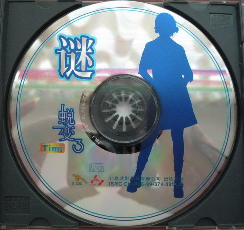 "卓依婷:1999年《蜕变 3""谜""》北影金碟豹HDCD 24 Bit[by wingke][wav]"