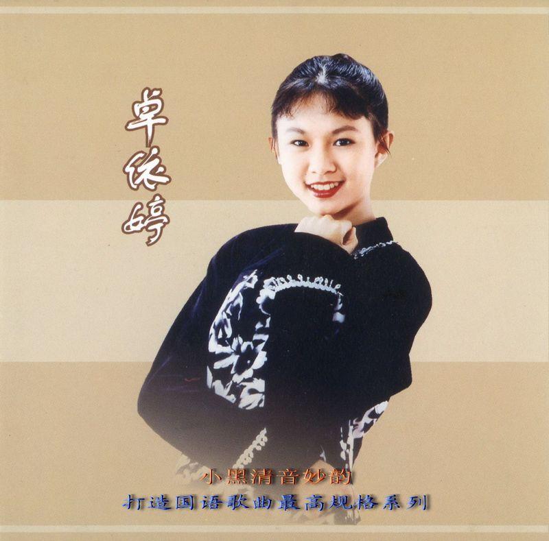 卓依婷:2002年《怀念金曲》【Vol.4】[24 Bit](台湾政鸿、广州音像出版社引进)[by 小黑]
