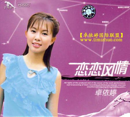 卓依婷:2002年《恋恋风情》北影金碟豹(HDCD)24K金碟[妙趣人生@伊美姬]