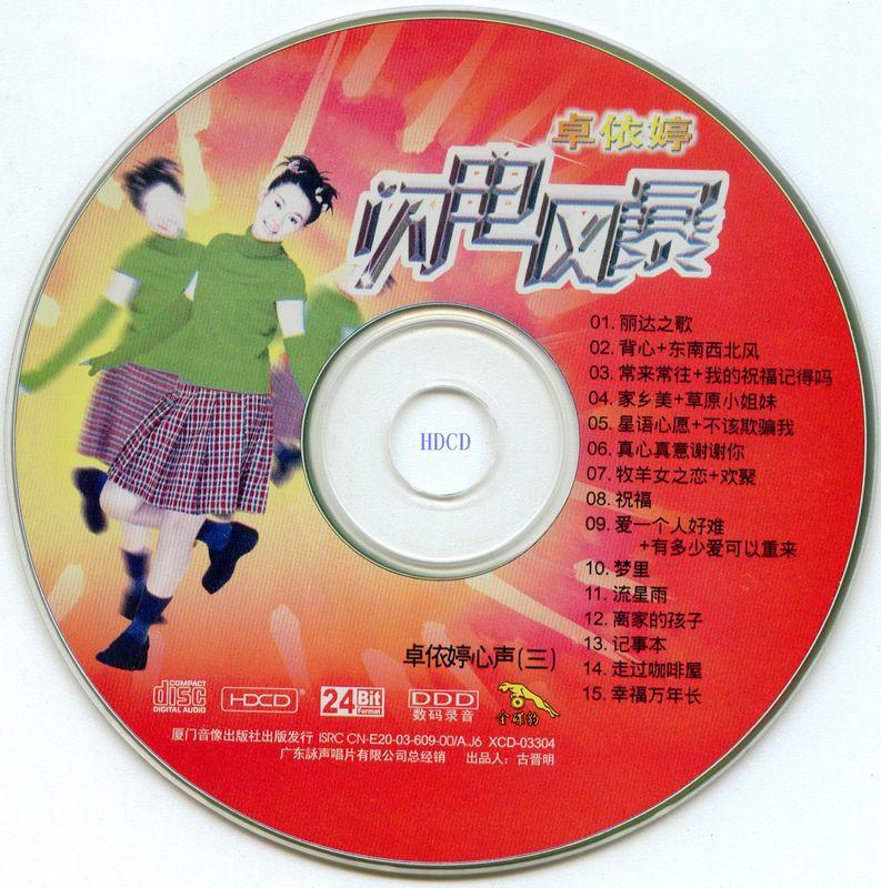 卓依婷:2004年《闪电风暴(卓依婷心声3)》厦门金碟豹HDCD 24 Bit[by wingke][wav].zip