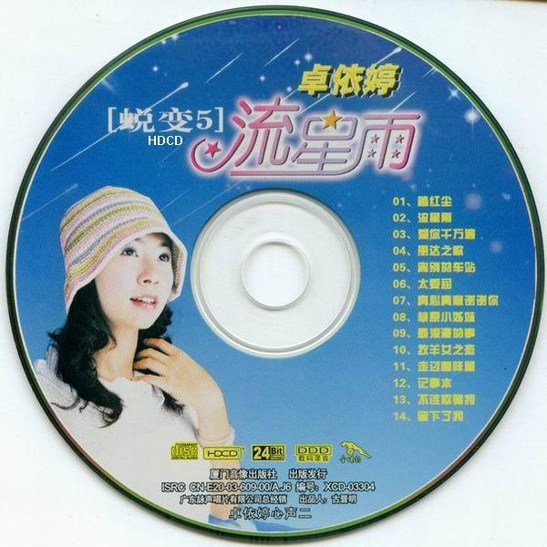 卓依婷:2004年《蜕变5·流星雨(卓依婷心声2)》(HDCD)24 Bit厦门音像·金碟豹[XCD-03304][by wingke][wav].zip