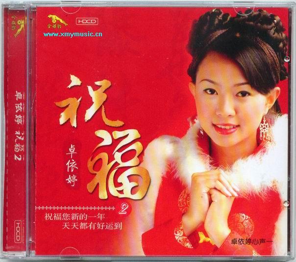 卓依婷:2004年《祝福2(卓依婷心声1)》北影金碟豹HDCD 24 Bit[by wingke].zip