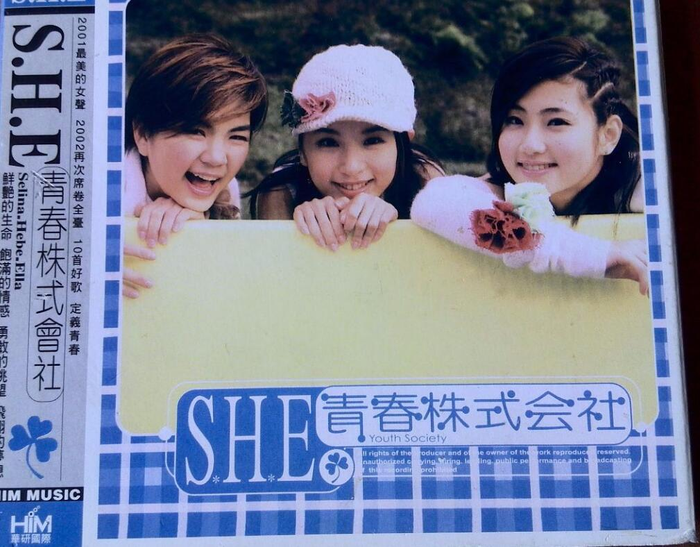 S.H.E.-.[青春株式会社].专辑.(APE)