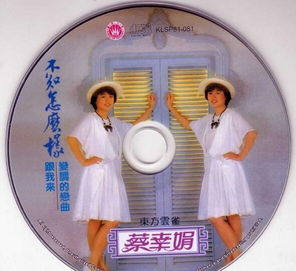 1983.蔡幸娟.不知怎么样 无损专辑