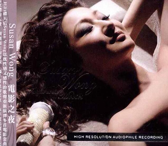 Susan.Wong.-.[A.Night.at.the.Movies].专辑.(ape)