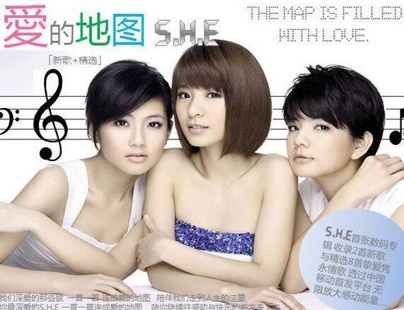 S.H.E.-.[爱的地图].专辑.(FLAC)