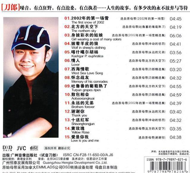 刀郎.-.[试音刀郎(DXD)].专辑.(FLAC)无损专辑