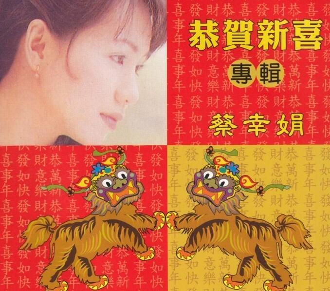 1983.蔡幸娟.恭贺新禧 无损专辑