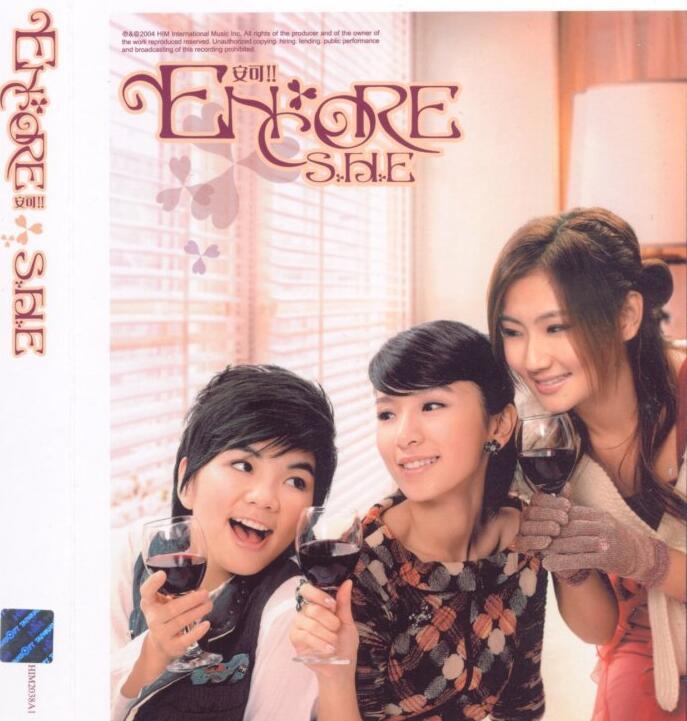S.H.E.-.[Encore].专辑.(APE)