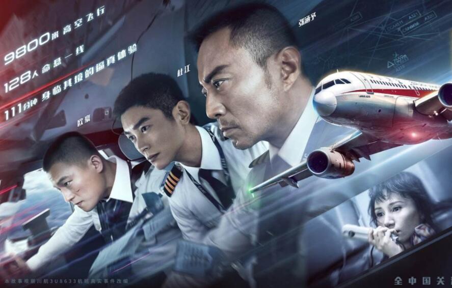 最新电影《中国机长》高清1080P 百度云 免费下载