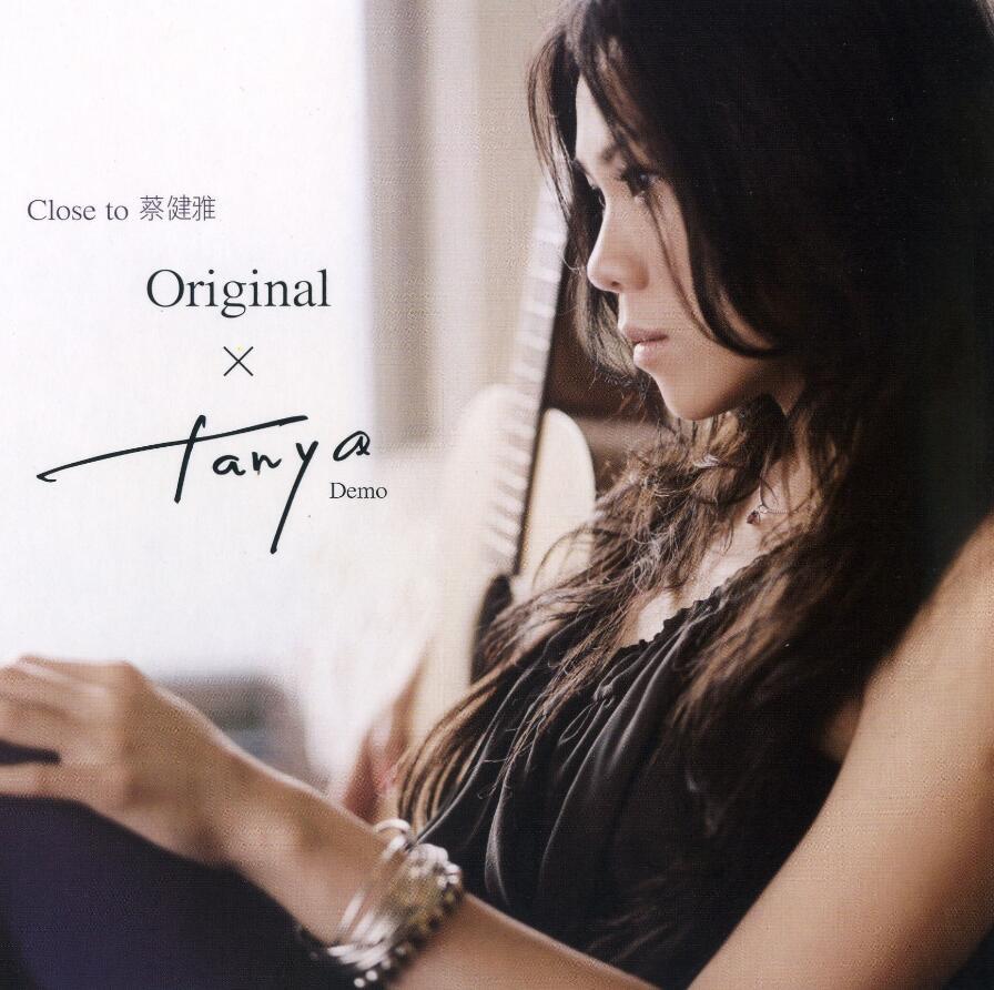 蔡健雅 - Close To 蔡健雅 2007 - WAV 整轨 无损