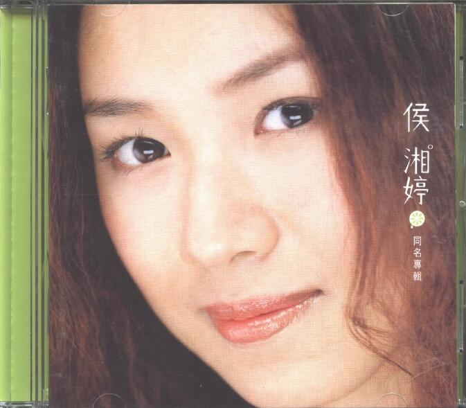 [2000.05] 侯湘婷 - 同名专辑2000(台版)