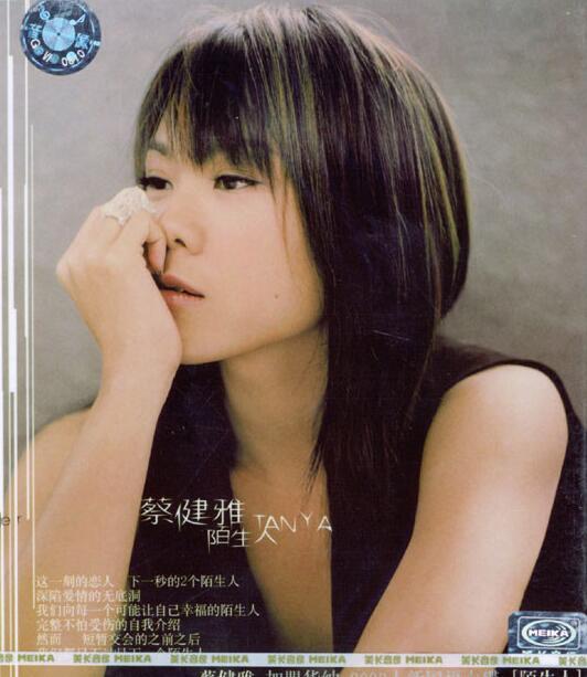 蔡健雅 - 陌生人 2003 - WAV 整轨