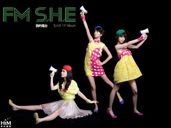 S.H.E.-.[我的电台FM].专辑.(APE)