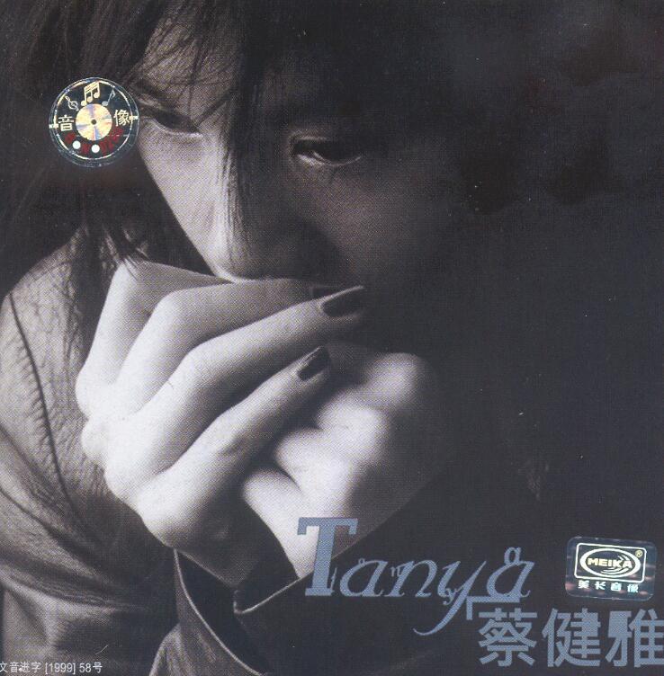 蔡健雅 - 呼吸 1999 - WAV 整轨