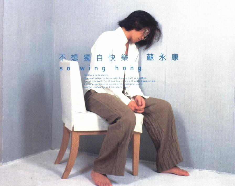 苏永康-不想独自快乐(borisfeng) 无损