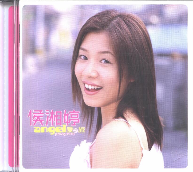 [2001.06] 侯湘婷-爱之旅(台版)无损wav