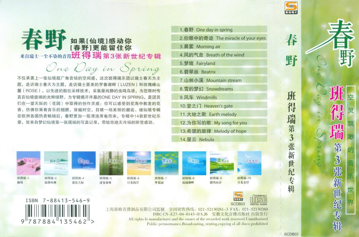 班得瑞典藏专辑三:《春野_WAV+CUE》