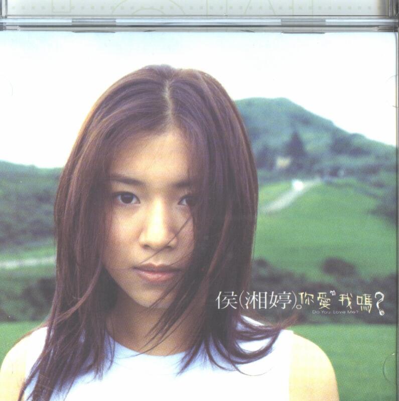 [1999.08] 侯湘婷 - 你爱我吗(台版)