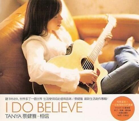 蔡健雅 - I Do Believe 2001 - WAV 整轨