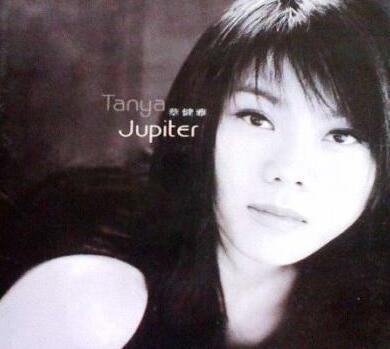 蔡健雅 - Jupiter 2003 - WAV 整轨