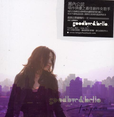 蔡健雅 - Goodbye_&_Hello 2007 - WAV 整轨