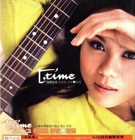 蔡健雅 - T-time(2CDs) 2006 - WAV 整轨 两CD