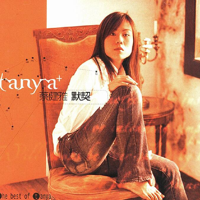蔡健雅 - 默契 2001 - WAV 整轨专辑