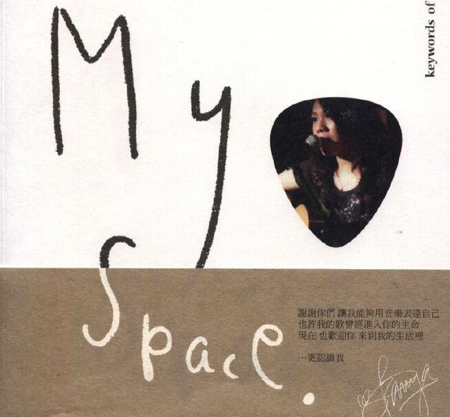 蔡健雅 - My Space 2008 - WAV 整轨