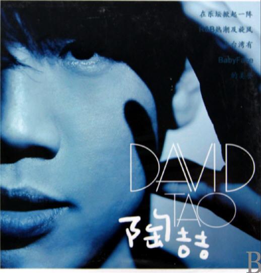 陶喆.-.[DAVID.TAO].专辑.台湾原版