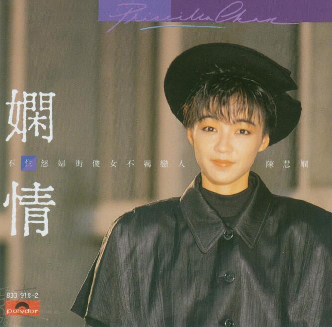 陈慧娴专辑06-WAV-1988 娴情(宝丽金从头认识版)