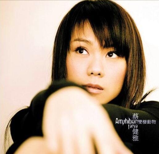 蔡健雅 - 双栖动物 2005 - WAV 整轨