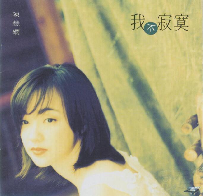 陈慧娴专辑13-WAV-1995 我不寂寞(宝丽金从头认识版)