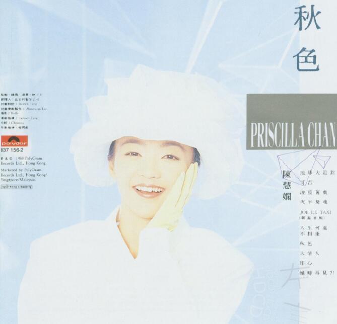 陈慧娴专辑07-WAV-1988 秋色(宝丽金从头认识版)