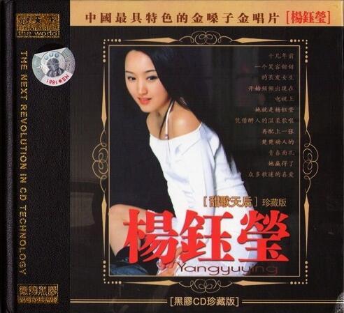 杨钰莹 -《甜歌天后珍藏版(德国黑胶CD)》WAV