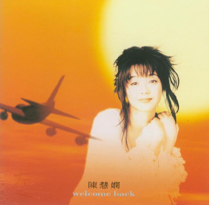 陈慧娴专辑12-WAV-1995 Welcome Back(宝丽金从头认识版)