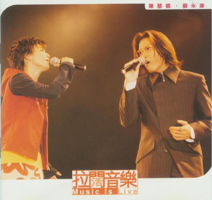 24.苏永康陈慧娴_-_拉阔音乐_Music_Is_Live(borisfeng)专辑