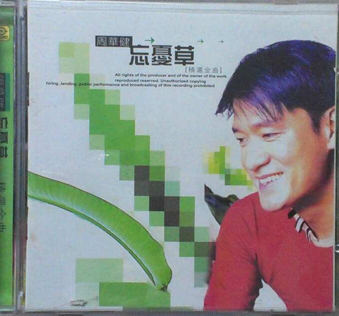 周华健.-.[忘忧草].专辑.(APE)