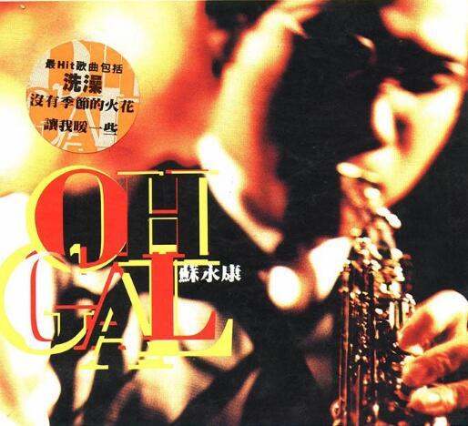 19.苏永康 - Oh! Gal无损专辑