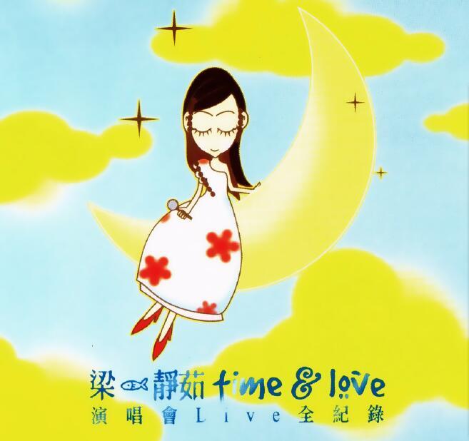 梁静茹 - Time_& Love 演唱会LIVE全纪录 WAV
