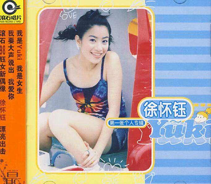 1998.徐怀钰.第一张个人专辑