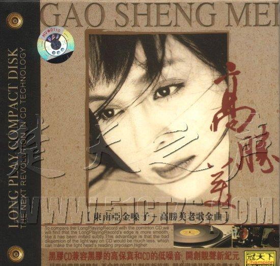 高胜美《老歌金曲》冠天下唱片-黑胶CD[APE]