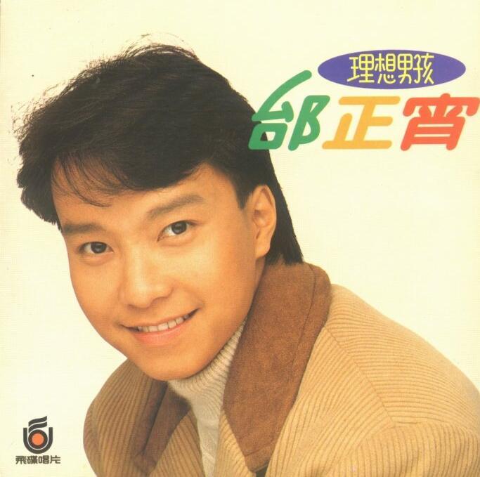 邰正宵:1990-理想男孩[飞碟][WAV]