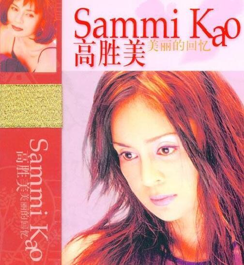高胜美《美丽的回忆HDCD》2CD引进版HDCD[APE]