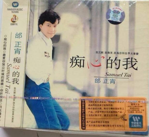 邰正宵:1990-痴心的我[飞碟][WAV]
