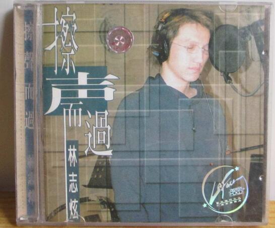 林志炫-2001-擦声而过 无损专辑