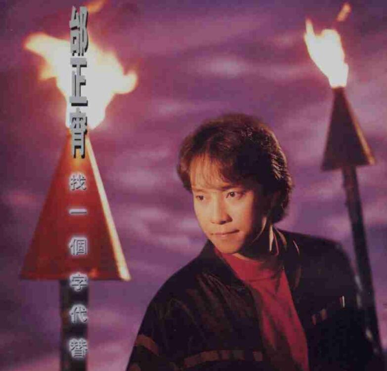 邰正宵-1993-找一个字代替[台湾首版][WAV]