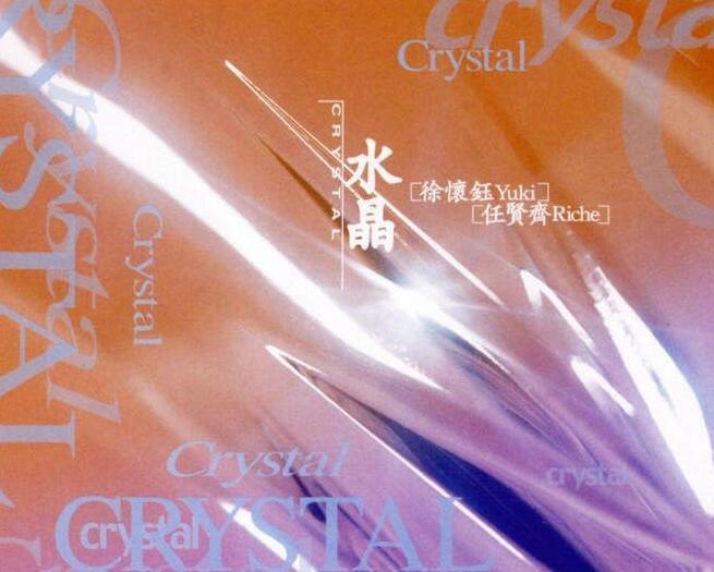 1998.徐怀钰.任贤齐.水晶 flac