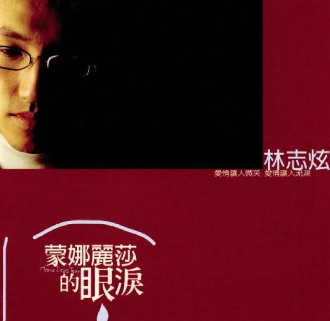 林志炫-1998-蒙娜丽莎的眼泪 专辑